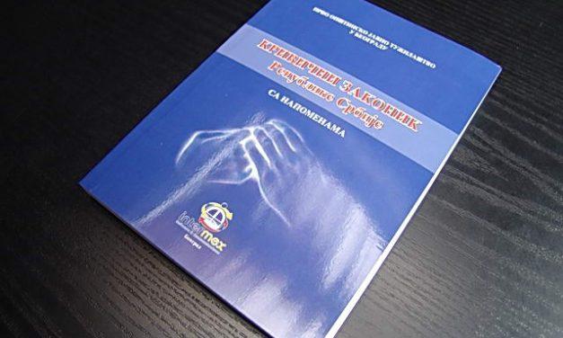 Иницијатива за измену и допуну КЗ