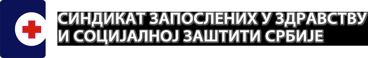 Синдикат запослених у здравству и социјалној заштити Србије