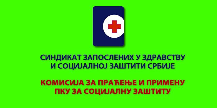 Мишљења комисије за праћење и примену ПКУ за социјалну заштиту
