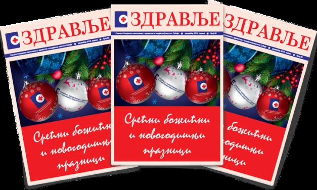 ЛИСТ ЗДРАВЉЕ бр.96