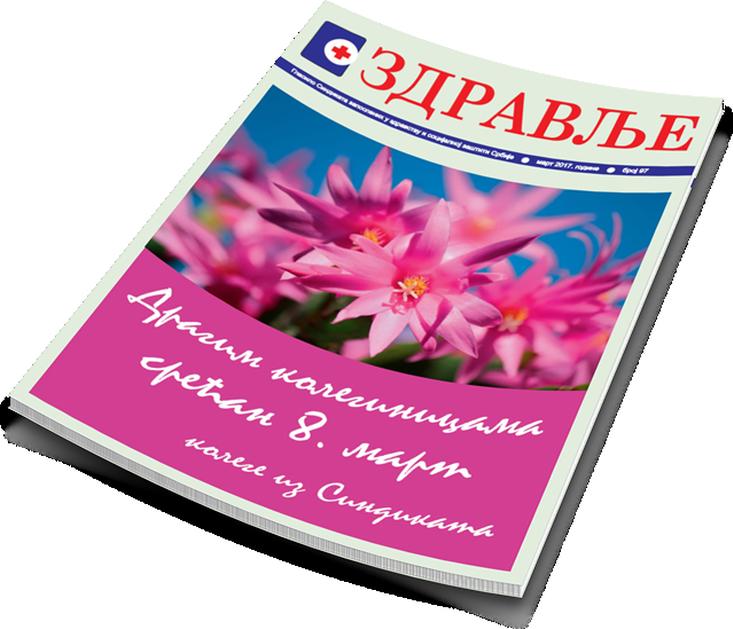 ЛИСТ ЗДРАВЉЕ бр.97