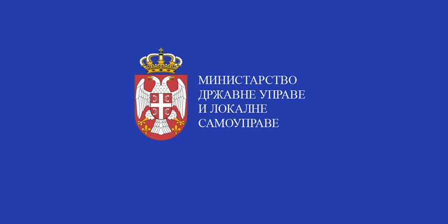Министарство државне управе и локалне самоуправе је објавило термине јавне расправе