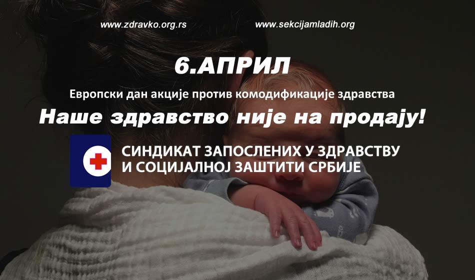 6.АПРИЛ – Европски дан акције против комодификације здравства