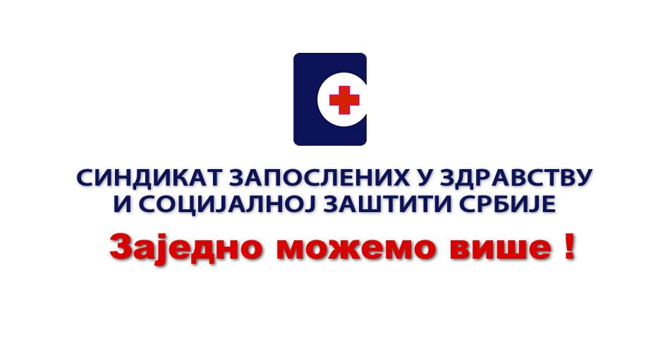 ПРВОМАЈСКИ ПРОГЛАС 2019.