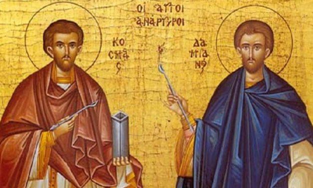 ЧЕСТИТКА поводом славе Свети Врачи