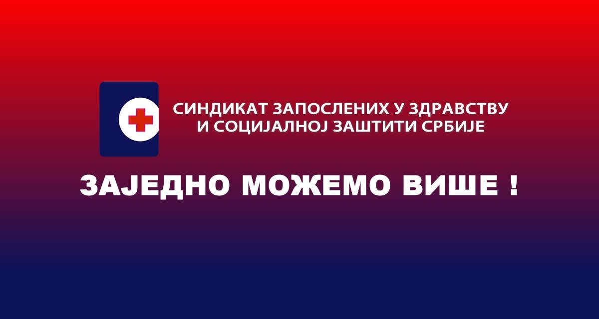 ИНФОРМАЦИЈА О ИСПЛАТИ ДЕЦЕМБАРСКЕ ПЛАТЕ !